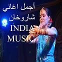 أجمل الاغاني الهندية icon