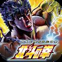 パチスロ北斗の拳(スロット) icon