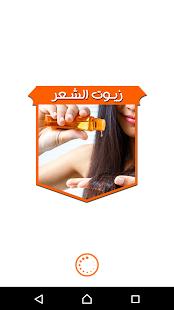فوائد الزيوت الشعر - náhled