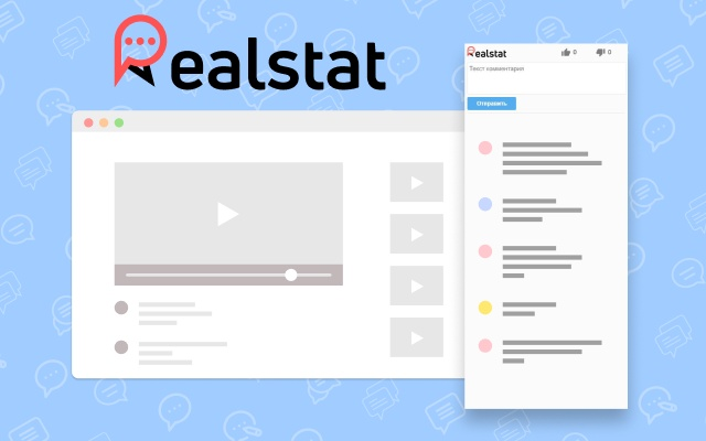 RealStat - оценка/комментарии всего