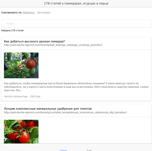 Статьи о помидорах и огурцах