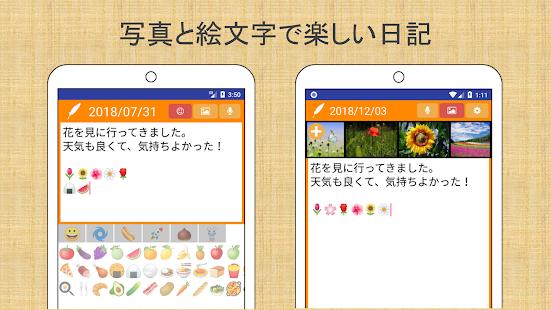 メモ日記(無料のシンプルな日記帳) - Apps on Google Play