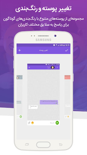 Gap Messenger