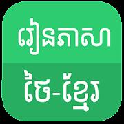 Learn Thai Khmer
