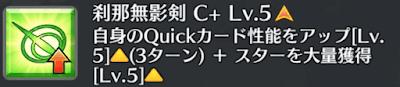 刹那無影剣[C+]