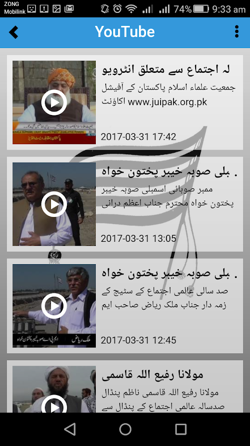JUI Official- screenshot