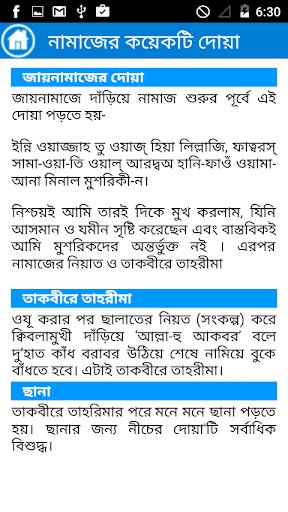 25 Small Surah Bangla - Apps on Google Play