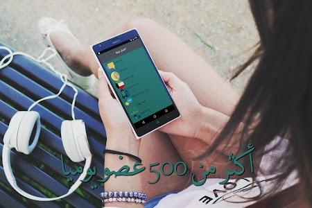 دردشة شباب وبنات الكويت prank screenshot 0