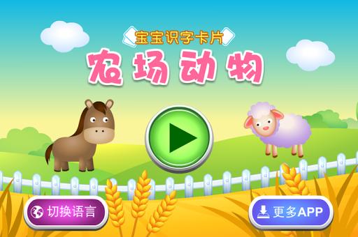 农场动物-儿童抽认卡
