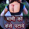 Download भाभी को कैसे पटाये ( Bhabhi ) APK
