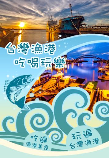 台灣漁港吃喝玩樂