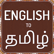 English to Tamil Translator & Tamil Dictionary