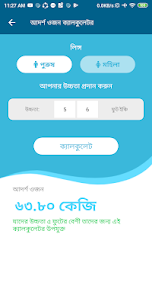 Patient Aid (পেশেন্ট এইড) Apk  Download For Android 3