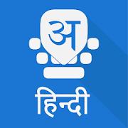 Hindi Keyboard