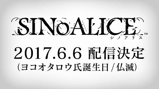 [SINoALICE] ประกาศวันเปิดให้บริการแล้ว เจอกัน 6 มิถุนายนนี้!