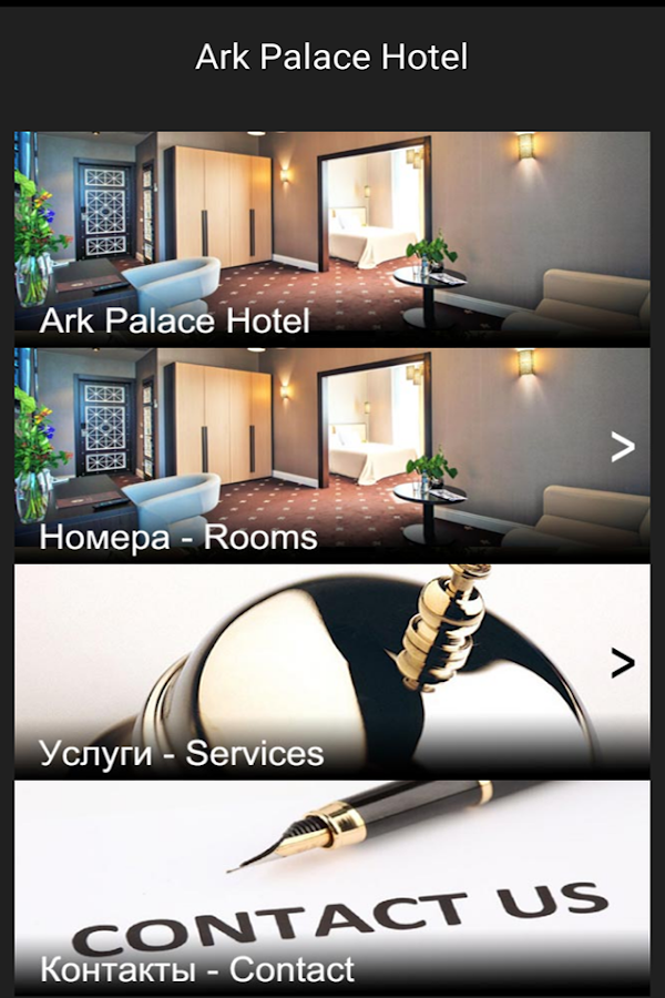 Ark Palace Hotel & Rest,Odessa – скриншот