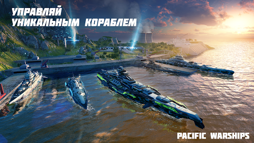 Pacific Warships:  Epic Battle 0.5.0 screenshots 1