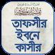 তাফসীর ইবনে কাসির বাংলা -Tafsir Ibn Kathir Bangla apk