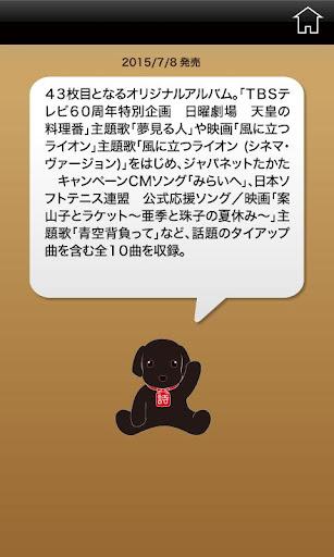 無料音乐Appのさだナビ ユーキャン編-探せるディスコグラフィー-|HotApp4Game