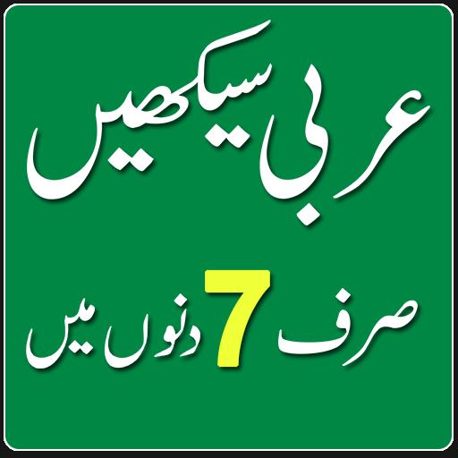 Arbi Seekhen – Arbi Urdu Bol Chal Android APK Download Free By Injeer Apps