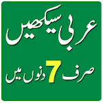 Arbi Seekhen – Arbi Urdu Bol Chal Icon
