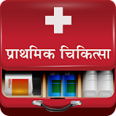 First Aid In Hindi
