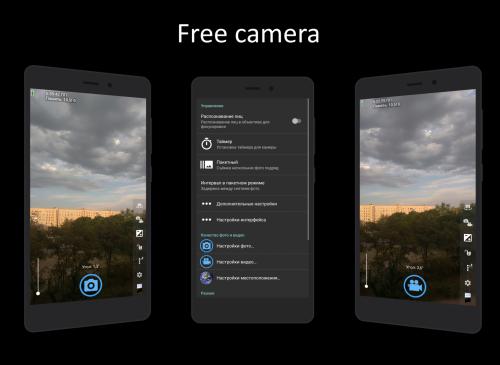 Free Camera 4.7 screenshots 1