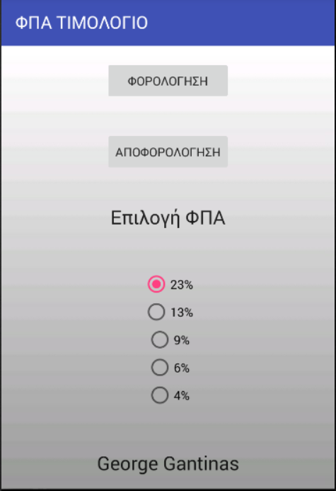 ΦΠΑ ΤΙΜΟΛΟΓΙΟ - στιγμιότυπο οθόνης