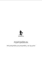 mpampades.eu - náhled