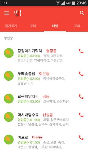 用 iDataSpy 監控 iPhone 上網用量,帳單不會爆表 | T客邦 - 我只推薦好東西