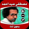 مصطفى سيد احمد بدون نت icon