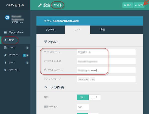 grav サイト情報設定画面