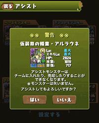 アシストシステム5