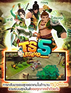 TS5 Legend- screenshot thumbnail