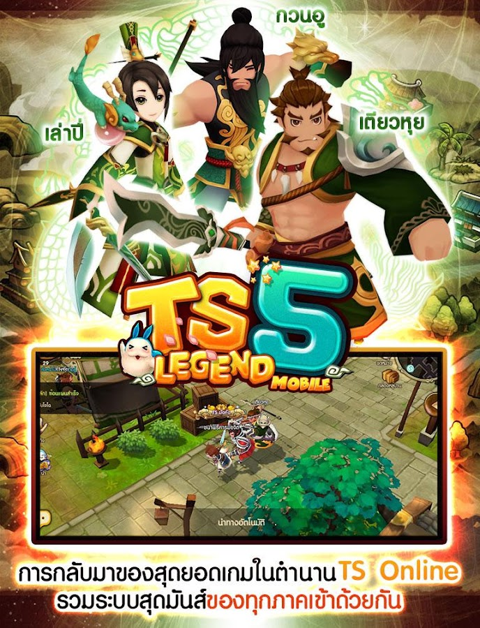 TS5 Legend- screenshot