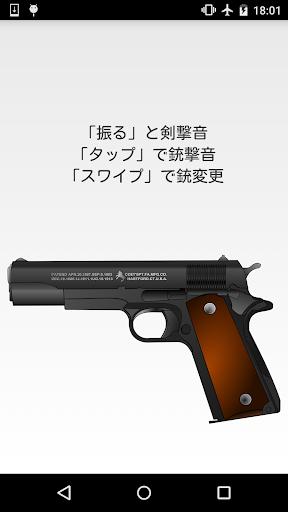 剣撃&銃撃@音遊び 「子供向け」