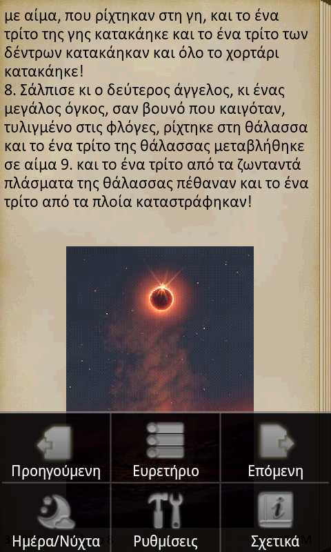 Johns book of revelation android apps on google play johns book of revelation screenshot fandeluxe Ebook collections