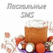 Пасхальные SMS Поздравления
