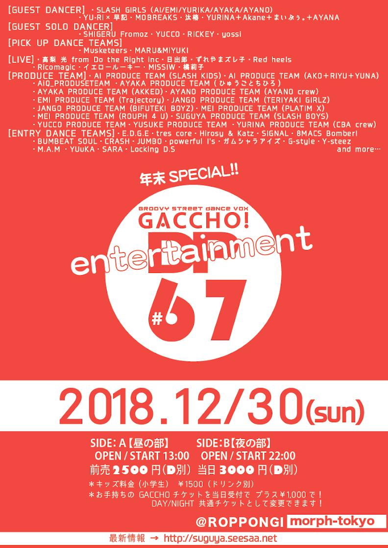 GACCHO! エンターテイメントDP 2018 Flyer