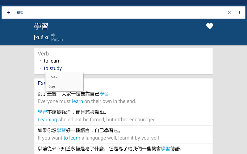 Chinese English Dictionary & Translator Free 英漢字典 Screenshot 15