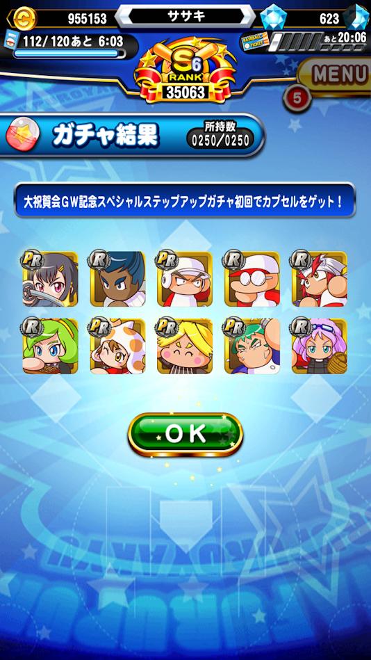 大ガチャ10連目