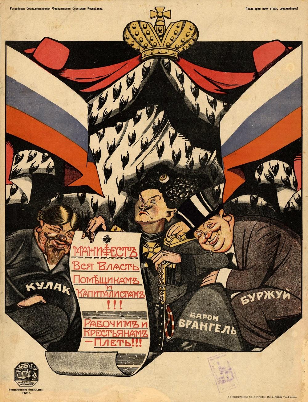 Агітаційний плакат більшовиків. Автор - В.Дені