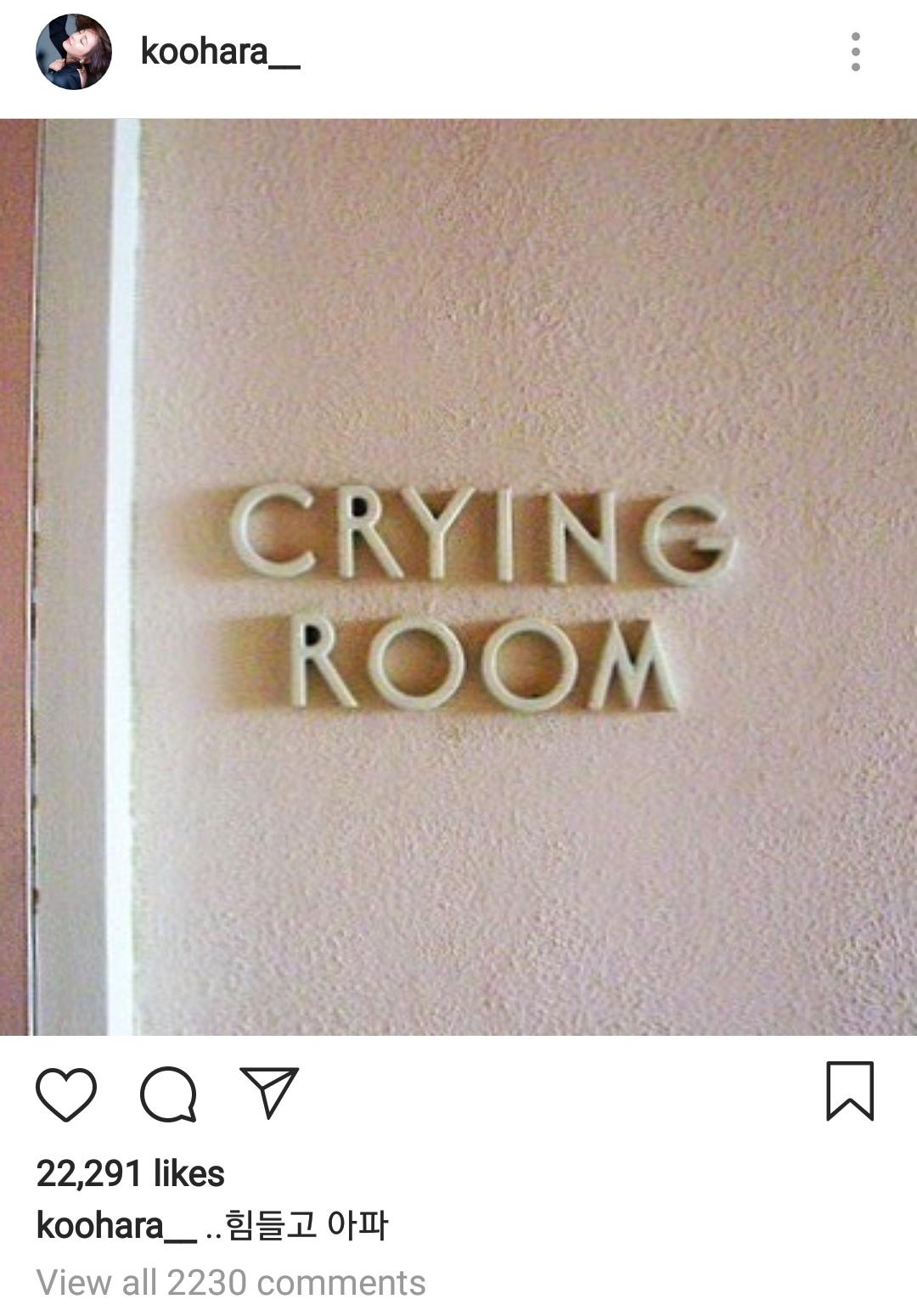 goo hara tired hurt instagram post