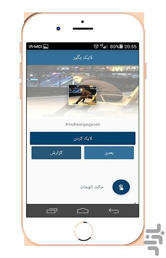 فالوئر بگیر اینستاگرام 2.0.0 screenshots 4