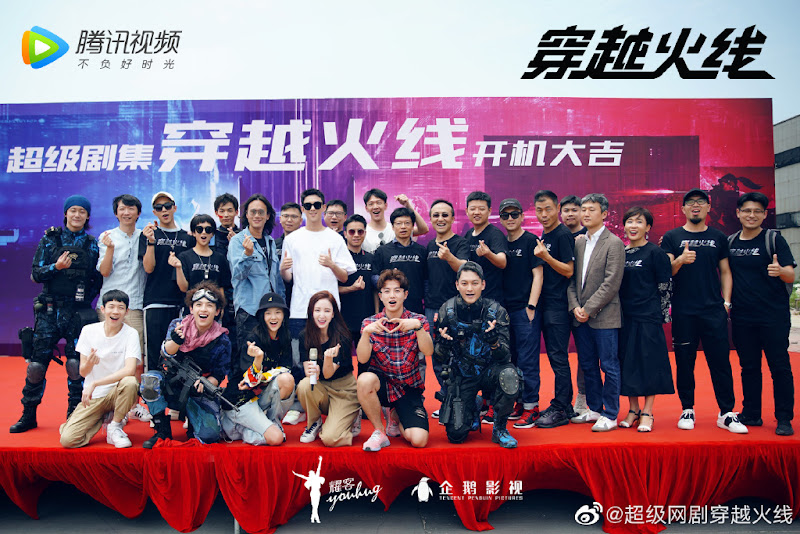 Cross Fire China Web Drama
