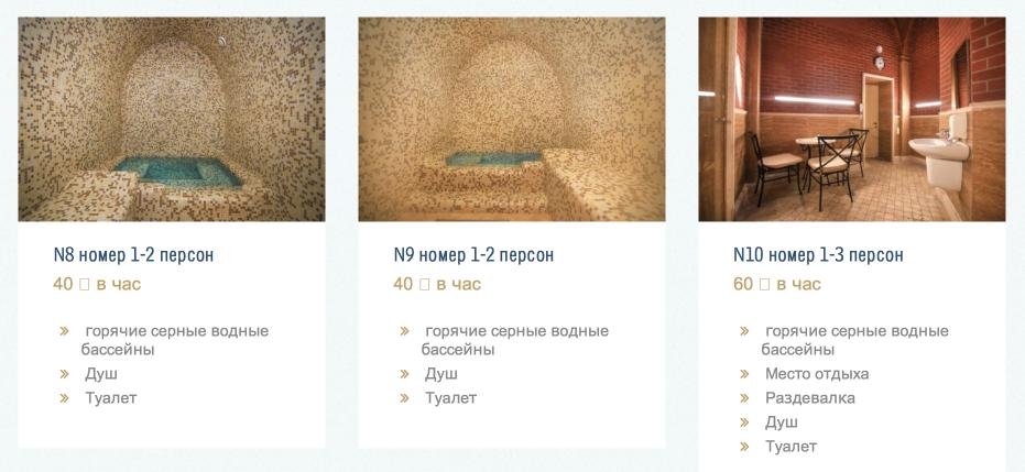Цены на серные бани Тбилиси