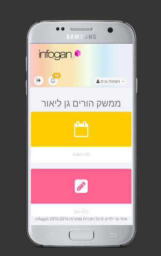 Infogan app for parents screenshot