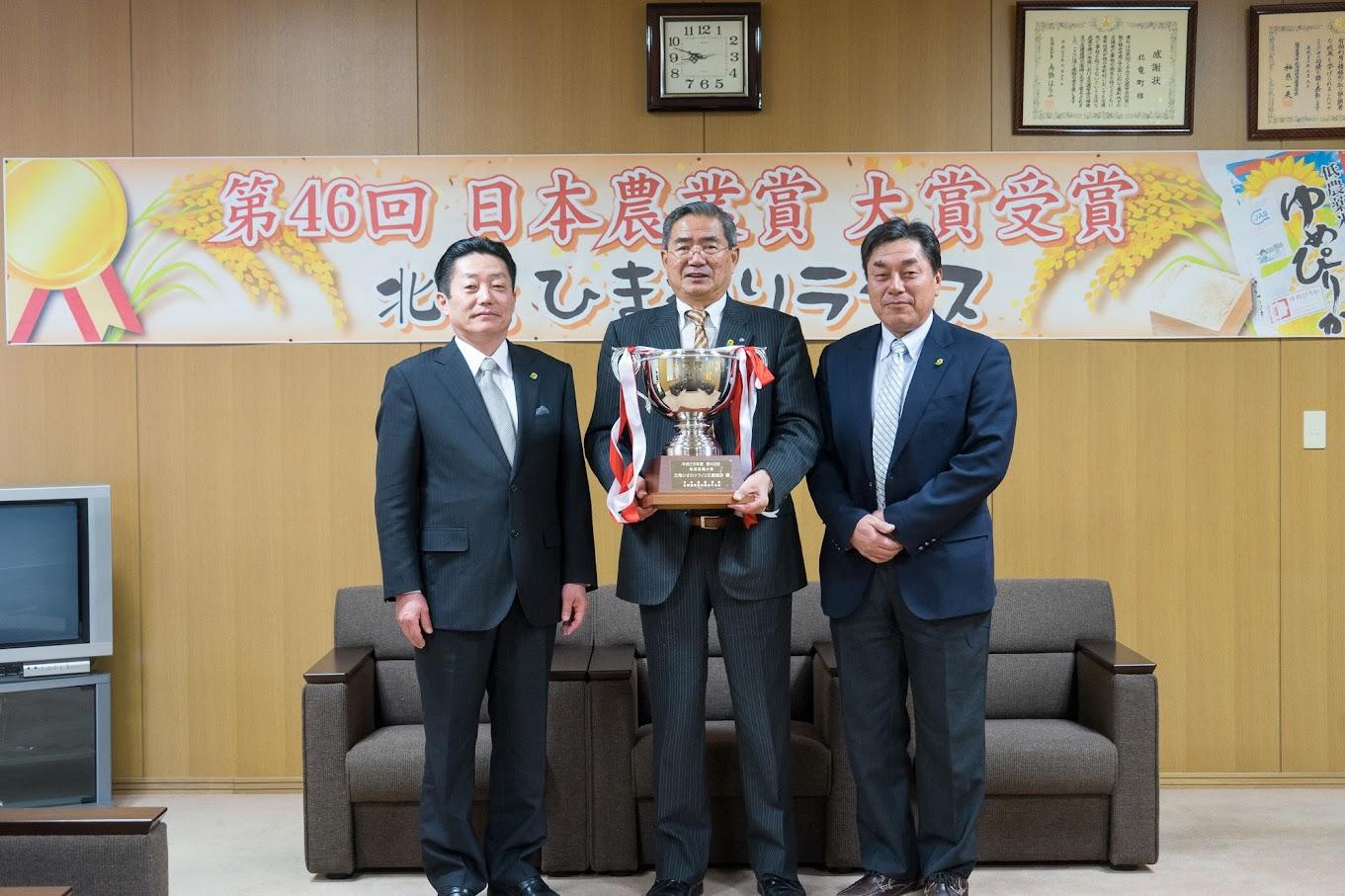 日本農業賞大賞受賞の北竜町・佐野町長への報告