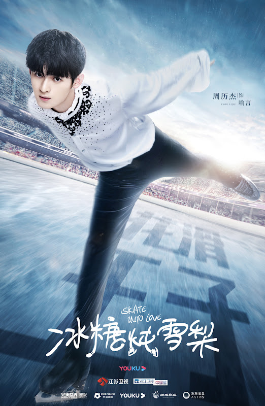 Skate Into Love China Drama