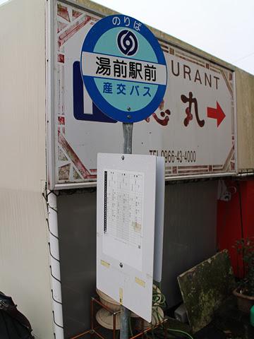 産交バス 人吉 湯前駅前バス停_01